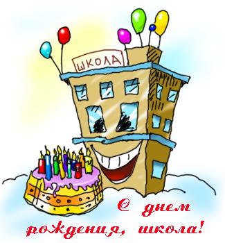 картинки на день рождения школы